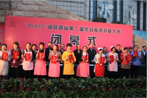 陕西省第二届家政服务技能大赛