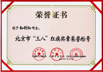 ...家政服务从业人员高技能人才培养经北京市爱侬家政推荐北京...