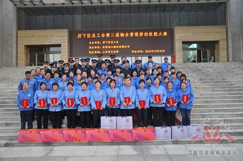 济南历下区总工会第二届物业管理劳动技能大赛开幕